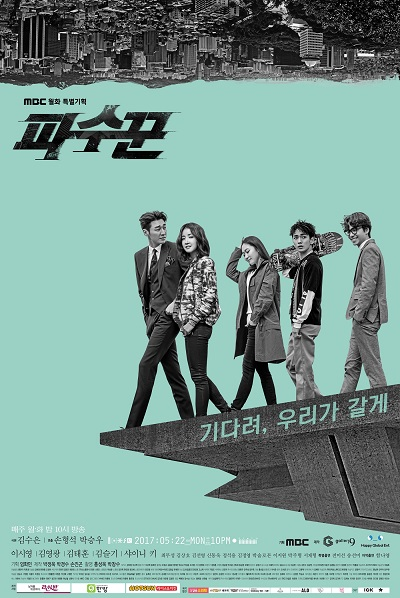 Lookout (Korean Drama)